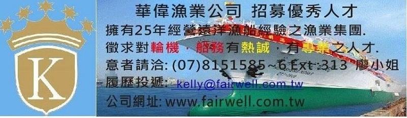 http://www.fairwell.com.tw/
